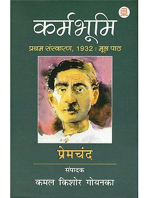 कर्मभूमि - Karmbhoomi (A Novel)