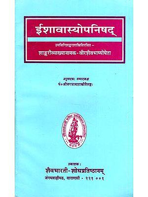 ईशावास्योपनिषद्: Ishavasya Upanishad with Virasaiva Commentary (An Old and Rare Book)