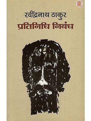 रविंद्रनाथ ठाकुर प्रतिनिधि निबंध - Representative Essays of Rabindranath Thakur