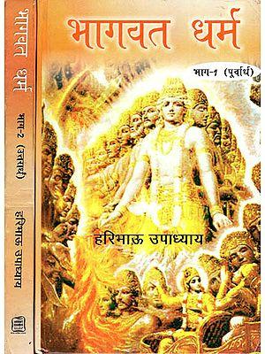 भागवत धर्म - Bhagwat Dharma (Set of 2 Volumes)