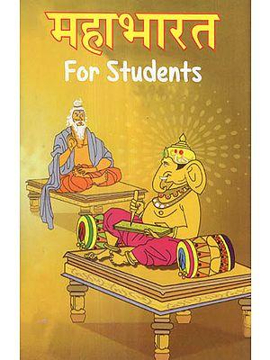 महाभारत - Mahabharata (For Students)