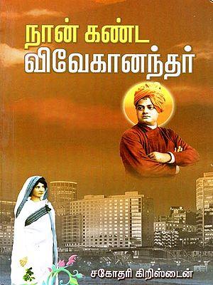 Swami Vivekananda In the Eyes of Sister Kristin (Tamil)