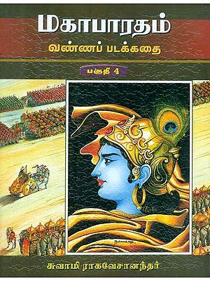Mahabharatam Part - 4 (Tamil)