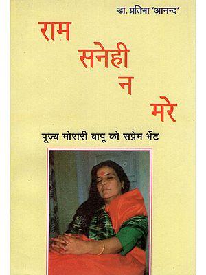 राम सनेही न मरे (पूज्य मोरारी बापू को सप्रेम भेंट) - Ram Sanehi Did Not Die (A Loving Gift to Revered Morari Bapu)