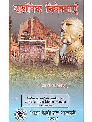 दार्शनिक विवेचनाएँ - Philosophical Discussions (Collection of Essays)