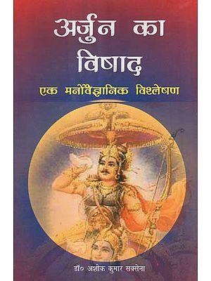 अर्जुन का विषाद (एक मनोवैज्ञानिक विश्लेषण)- Arjuna's Gloom (A Psychological Analysis)