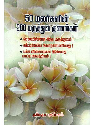 A Simple Siddha Medical Book on Flowers and Their Medicinal Qualities (Tamil)
