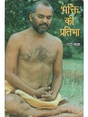 भक्ति की प्रतिभा - Bhakti Ki Pratibha