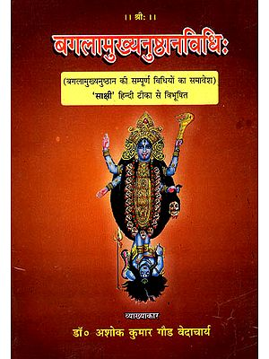 बगलामुख्यनुष्ठानविधि: Methods to Worship Goddess Bagalamukhi