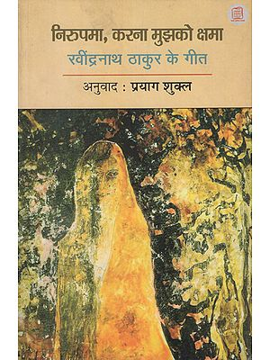 निरुपमा, करना मुझको क्षमा- रवींद्रनाथ ठाकुर के गीत - Nirupama, Forgive Me (Songs of Rabindranath Thakur)
