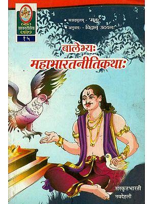 बालभ्यः महाभारतनीतिकथाः - Mahabharata Niti Katha (A Translation of 'Mahabharata Niti Kathegalu' Originally in Kannada)