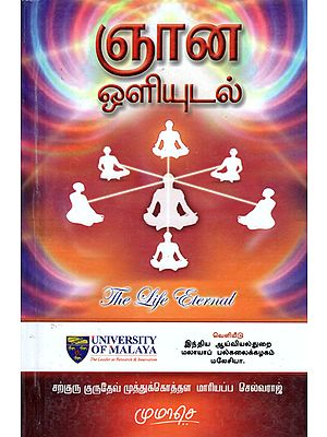 The Life Eternal- The Art of Immortal Living Taught by Siddhas (Tamil)