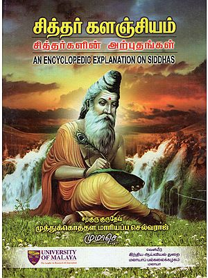 The Miracles of Mystics- An Encyclopedic Explanation on Siddhas (Tamil)