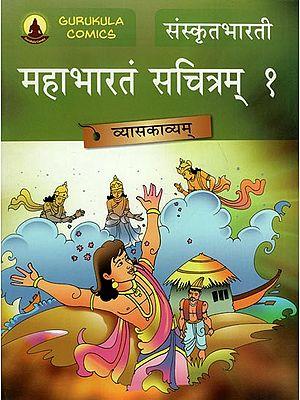 महाभारतं सचित्रम् - Mahabharata Part 1 (A Pictorial Story Book)