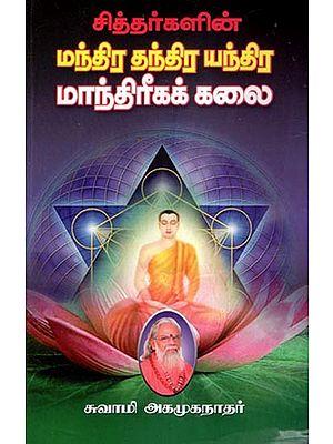 மந்திர தந்திர யந்திர மாந்திரீகக் கலை: The Magic of the Siddhas (Tamil)