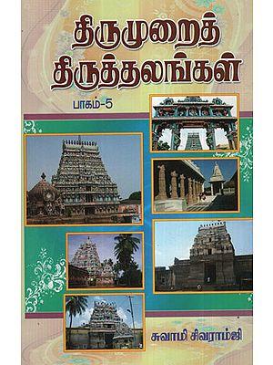Thirumurai Thiruthalangal (Holi Scriptures in Praise of Lord Shiva in Tamil)