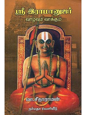 The Brief History and Deeds of Vaishnavite Saint Sri Ramanuja (Tamil)