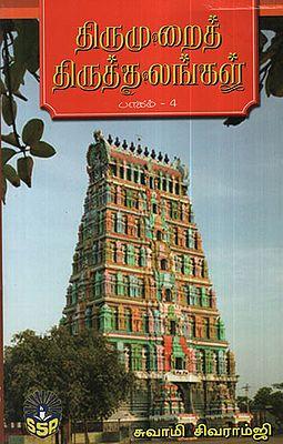 Thirumurai Thiruthalangal -Part IV (Holi Scriptures in Praise of Lord Shiva in Tamil)