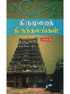 Thirumurai Thiruthalangal- 3  (Holi Scriptures in Praise of Lord Shiva in Tamil)