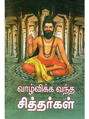 Siddhas Who Are Life Givers (Tamil)