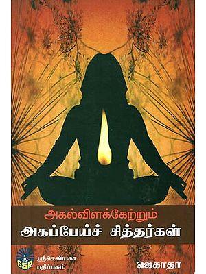 Agappei Siddhar - Siddhar Who Lights Lamp (Tamil)