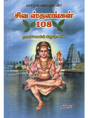 The 108 Celebrated Shrines of Lord Shiva (Tamil)