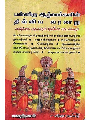 The History of 12 Vaishnavite Saints (Tamil)