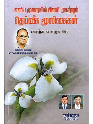 A Book of Siddha Simple Medicine  (Tamil)
