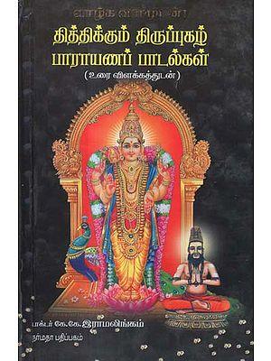 Selected Hymns From Thiruppugazh by Saint Arunagirinathar in Praise of Lord Muruga (Tamil)