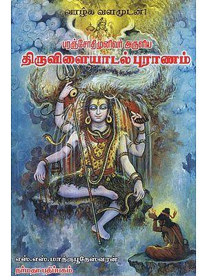 The 64 Divine Episodes of Lord Shiva as Narrated in Kandha Purana Sankara Sangidha in Tamil
