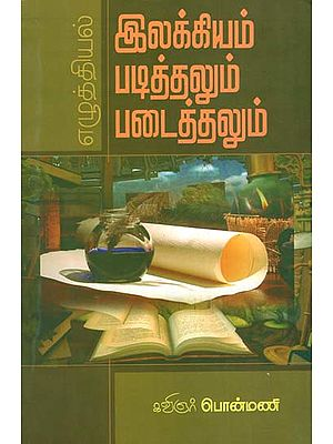 Literature Reading and Writing (Tamil)