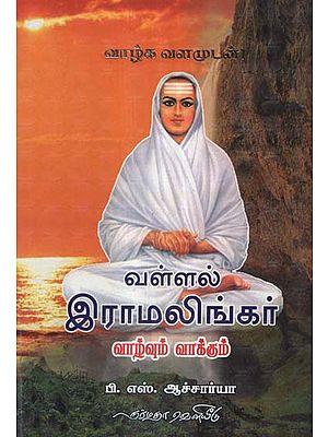 The Life and Message of Saint Vallal Ramalingar (Tamil)