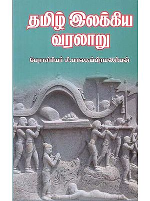 History of Tamil Literature