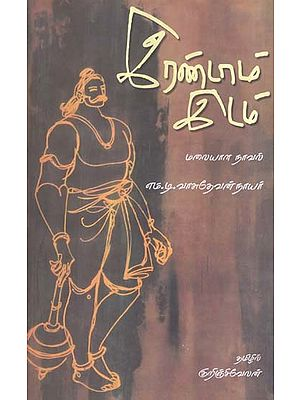 Irandam Idam in Tamil (Novel)