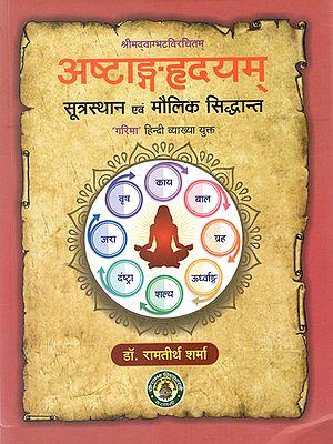 अष्टाङ्गहृदयम्  सूत्रस्थान एवं मौलिक सिद्धान्त - Ashtanga Hridayam Sutrashasthana and Fundamental Principles