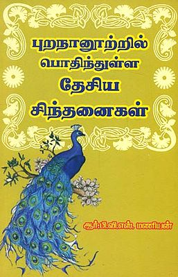 """Nationalistic Thoughts Embedded in Tamil Literature """"Purananuru"""""""