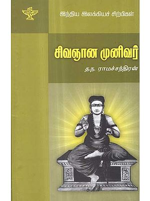 Sivagnana Muniver- A Monograph in Tamil