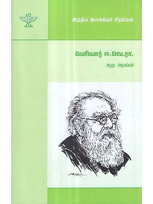 Periyar E. Ve. Ra.- A Monograph in Tamil