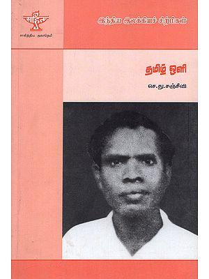 Tamizh Oli- A Monograph in Tamil