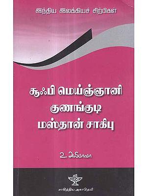 Sufi Meignani Gunangudi Masthan Sahib- A Monograph in Tamil