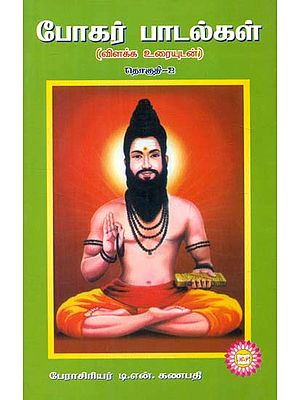 Songs of Bogur, The Siddhar With Explanation- Part 2 (Tamil)