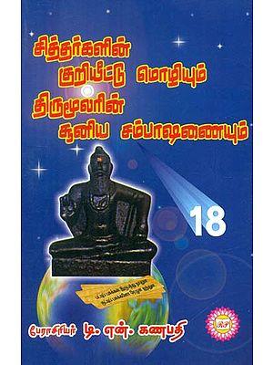 Siddhars' Symbol Language and Thirumoolar's Messages (Tamil)
