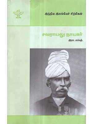 Savarayalu Nayagar- A Monograph in Tamil
