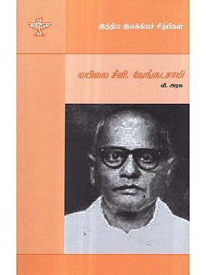 Mayilai Seeni Venkatasami- A Monograph in Tamil