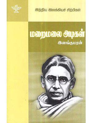Maraimalai Adigal- A Monograph in Tamil