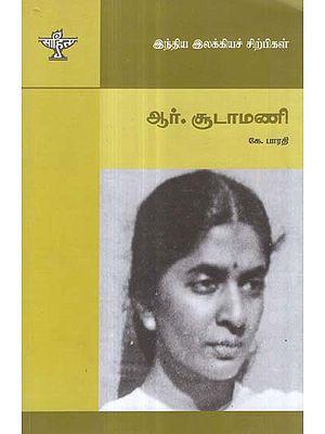 R. Chudamani- A Monograph in Tamil