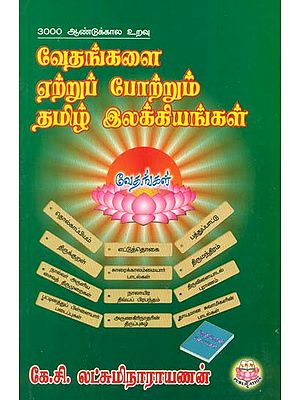 Tamil Literatures Which Glorify Hindu Vedas