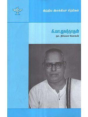 Ki. Va. Jagannathan- A Monograph in Tamil