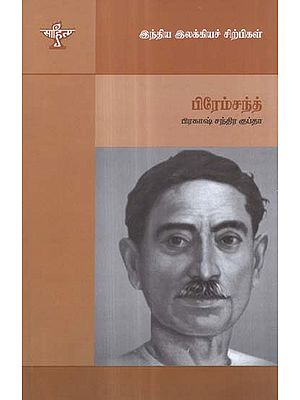 Premchand- A Monograph in Tamil