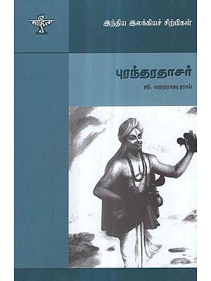 Purandaradasar- A Monograph in Tamil